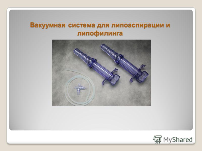 Вакуумная система для липоаспирации и липофилинга