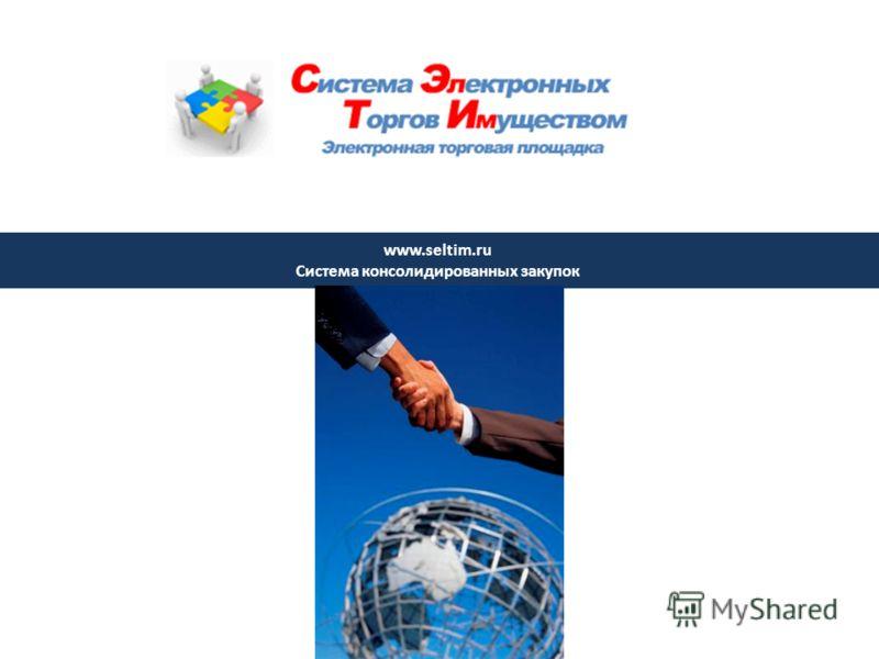 www.seltim.ru Система консолидированных закупок