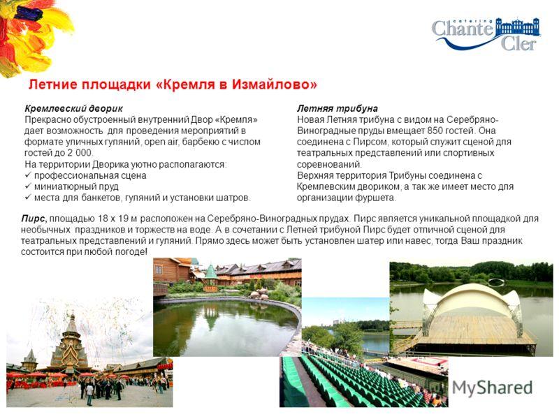 Летние площадки «Кремля в Измайлово» Кремлевский дворик Прекрасно обустроенный внутренний Двор «Кремля» дает возможность для проведения мероприятий в формате уличных гуляний, open air, барбекю с числом гостей до 2 000. На территории Дворика уютно рас
