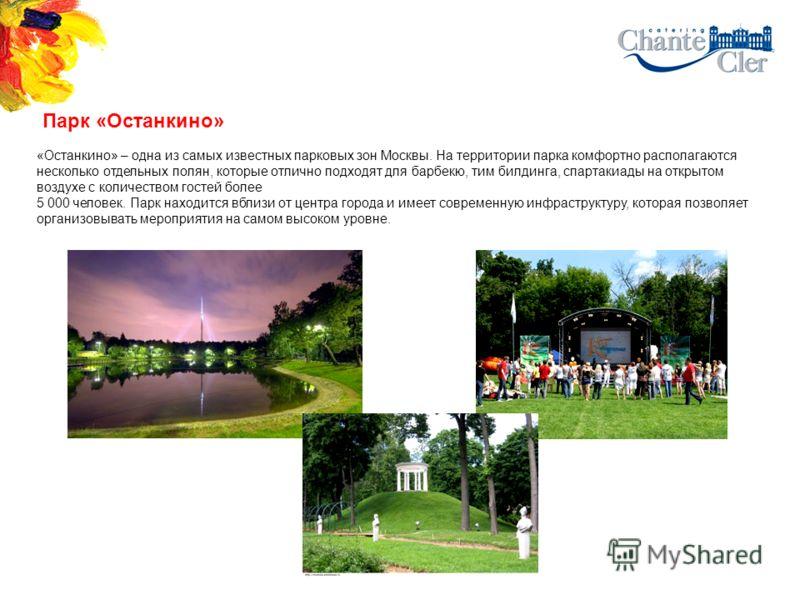 Парк «Останкино» «Останкино» – одна из самых известных парковых зон Москвы. На территории парка комфортно располагаются несколько отдельных полян, которые отлично подходят для барбекю, тим билдинга, спартакиады на открытом воздухе с количеством госте
