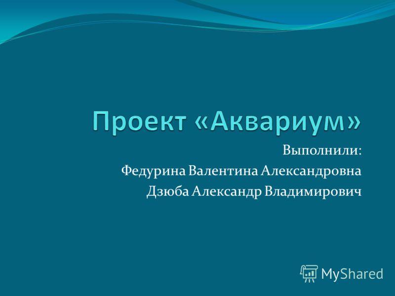 Выполнили: Федурина Валентина Александровна Дзюба Александр Владимирович
