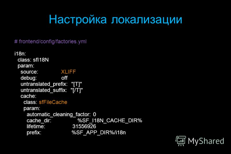 Настройка локализации # frontend/config/factories.yml i18n: class: sfI18N param: source: XLIFF debug: off untranslated_prefix:
