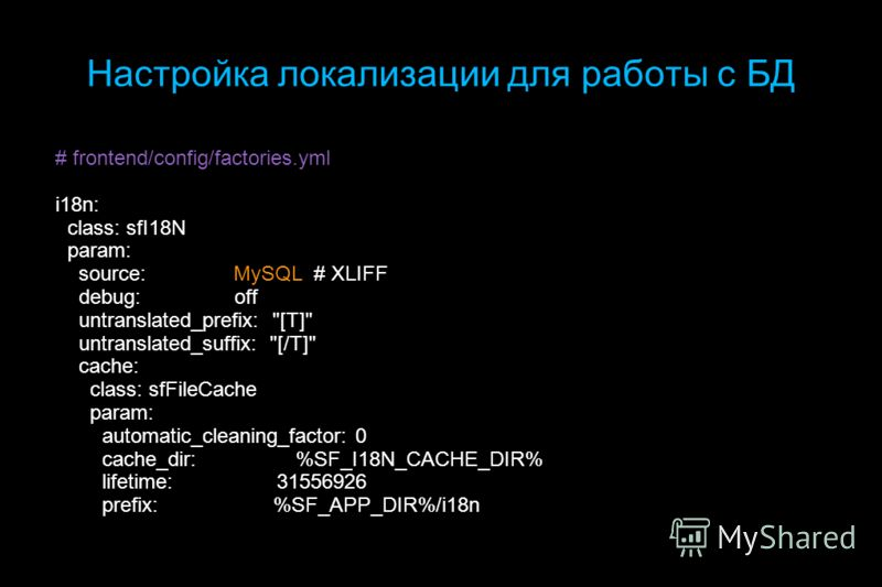 Настройка локализации для работы с БД # frontend/config/factories.yml i18n: class: sfI18N param: source: MySQL # XLIFF debug: off untranslated_prefix:
