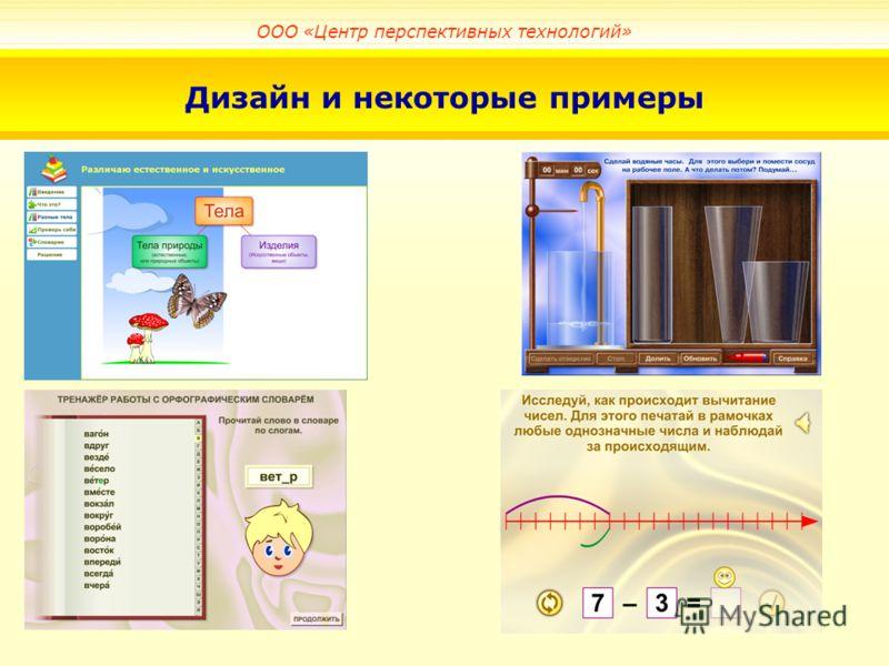 Дизайн и некоторые примеры ООО «Центр перспективных технологий»