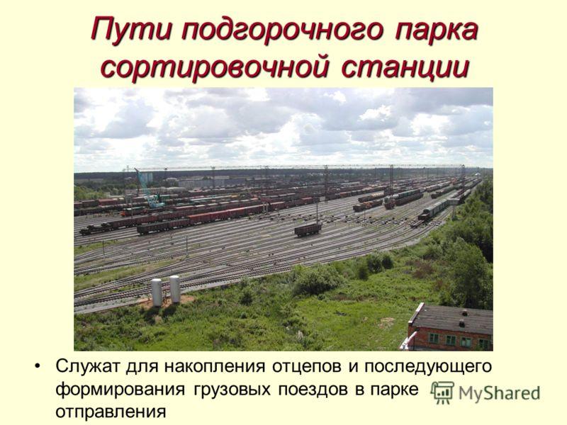 Пути подгорочного парка сортировочной станции Служат для накопления отцепов и последующего формирования грузовых поездов в парке отправления