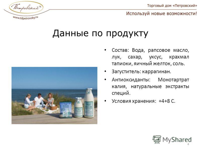 Данные по продукту Состав: Вода, рапсовое масло, лук, сахар, уксус, крахмал тапиоки, яичный желток, соль. Загуститель: каррагинан. Антиоксиданты: Монотартрат калия, натуральные экстракты специй. Условия хранения: +4+8 С. 4
