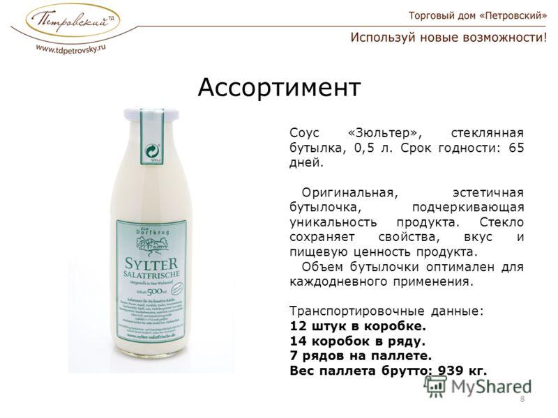 Ассортимент Соус «Зюльтер», стеклянная бутылка, 0,5 л. Срок годности: 65 дней. Оригинальная, эстетичная бутылочка, подчеркивающая уникальность продукта. Стекло сохраняет свойства, вкус и пищевую ценность продукта. Объем бутылочки оптимален для каждод