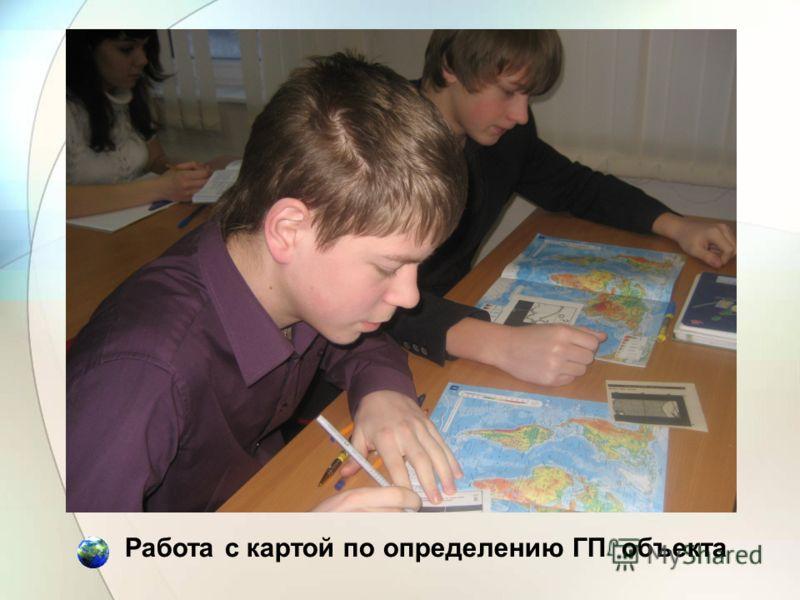 Работа с картой по определению ГП объекта