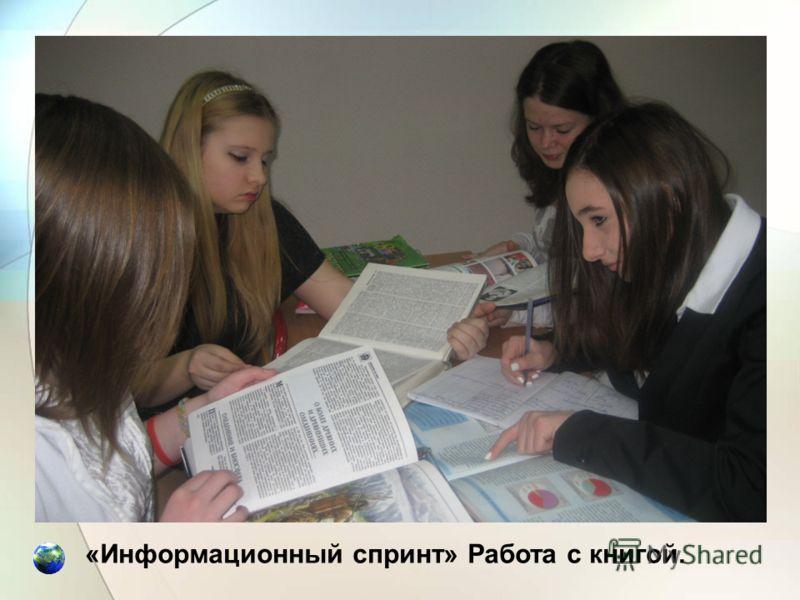 «Информационный спринт» Работа с книгой.