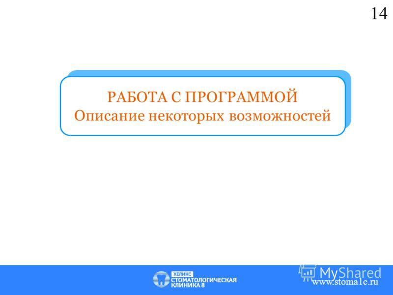 www.fitness1c.ru РАБОТА С ПРОГРАММОЙ Описание некоторых возможностей www.stoma1c.ru 14
