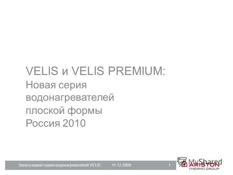 Запуск новой серии водонагревателей VELIS11.12.2009 1 VELIS и VELIS PREMIUM: Новая серия водонагревателей плоской формы Россия 2010