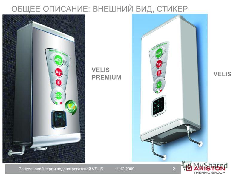 Запуск новой серии водонагревателей VELIS11.12.2009 2 VELIS PREMIUM VELIS ОБЩЕЕ ОПИСАНИЕ: ВНЕШНИЙ ВИД, СТИКЕР