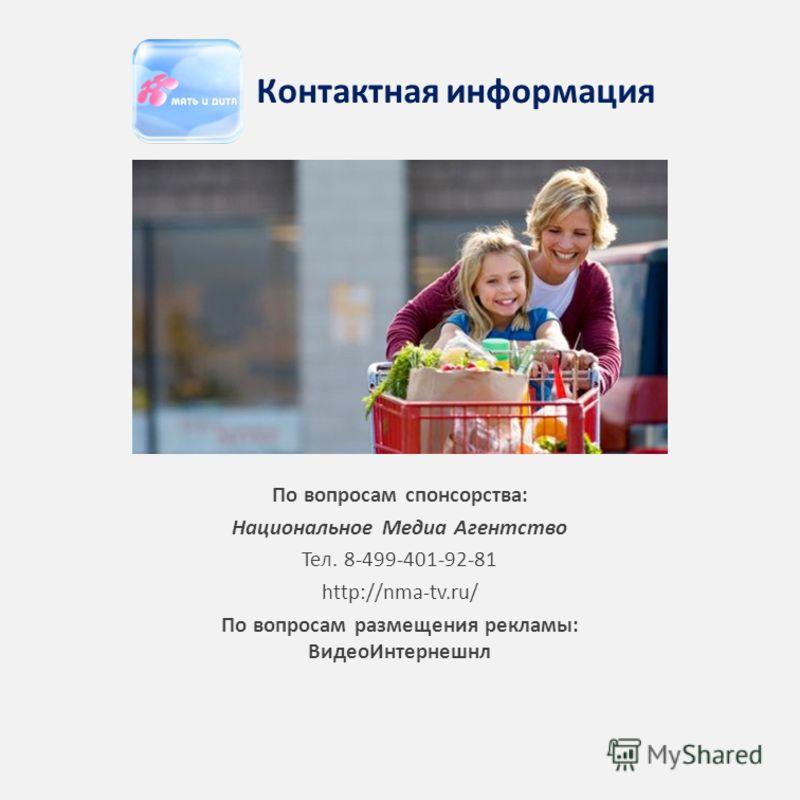 Контактная информация По вопросам спонсорства: Национальное Медиа Агентство Тел. 8-499-401-92-81 http://nma-tv.ru/ По вопросам размещения рекламы: ВидеоИнтернешнл