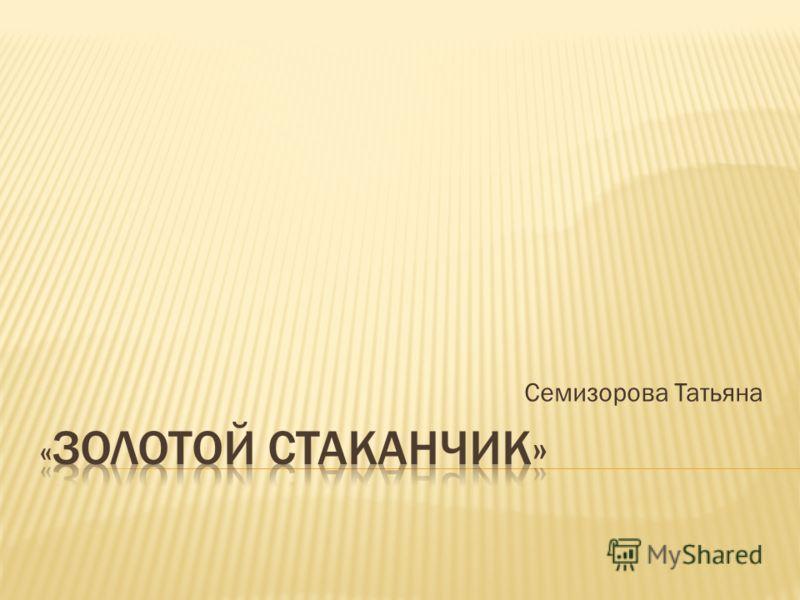 Семизорова Татьяна