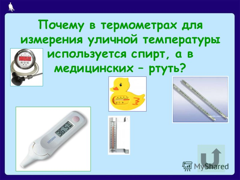 Почему в термометрах для измерения уличной температуры используется спирт, а в медицинских – ртуть?