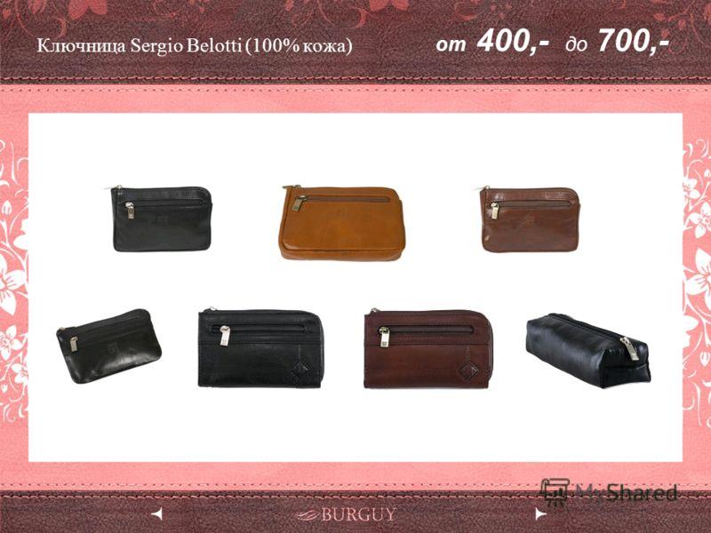 Ключница Sergio Belotti (100% кожа) от 400,- до 700,-