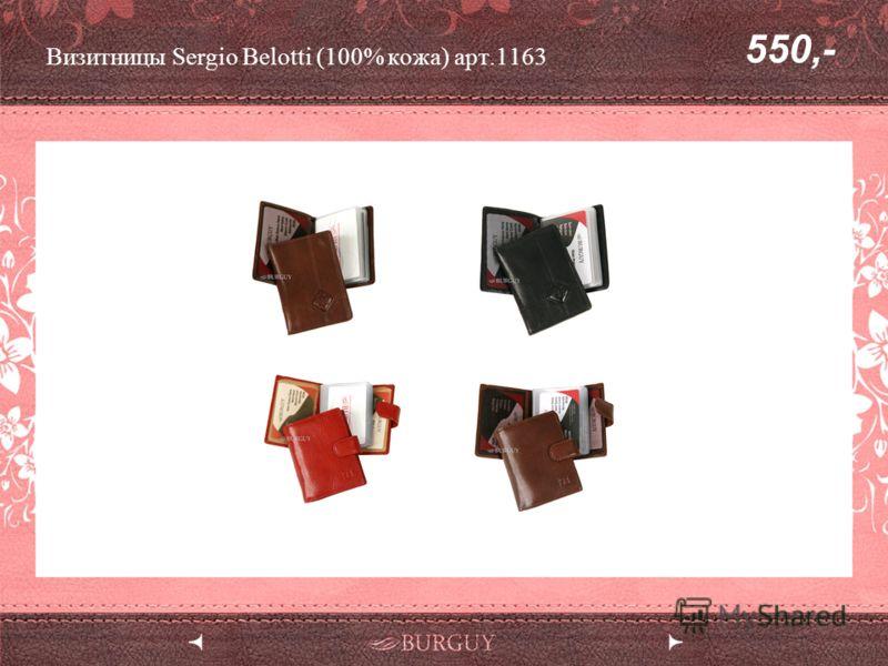 Визитницы Sergio Belotti (100% кожа) арт.1163 550,-