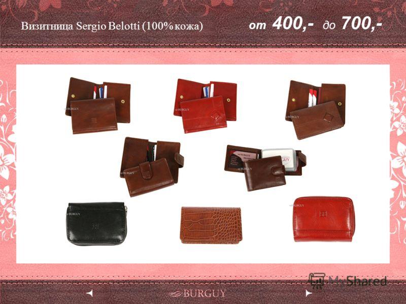 Визитница Sergio Belotti (100% кожа) от 400,- до 700,-