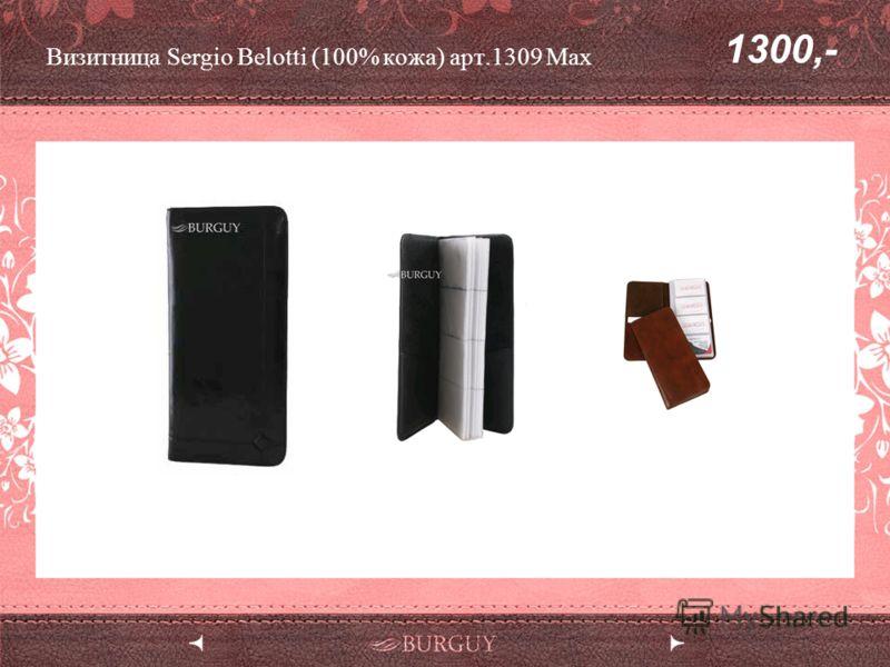 Визитница Sergio Belotti (100% кожа) арт.1309 Max 1300,-