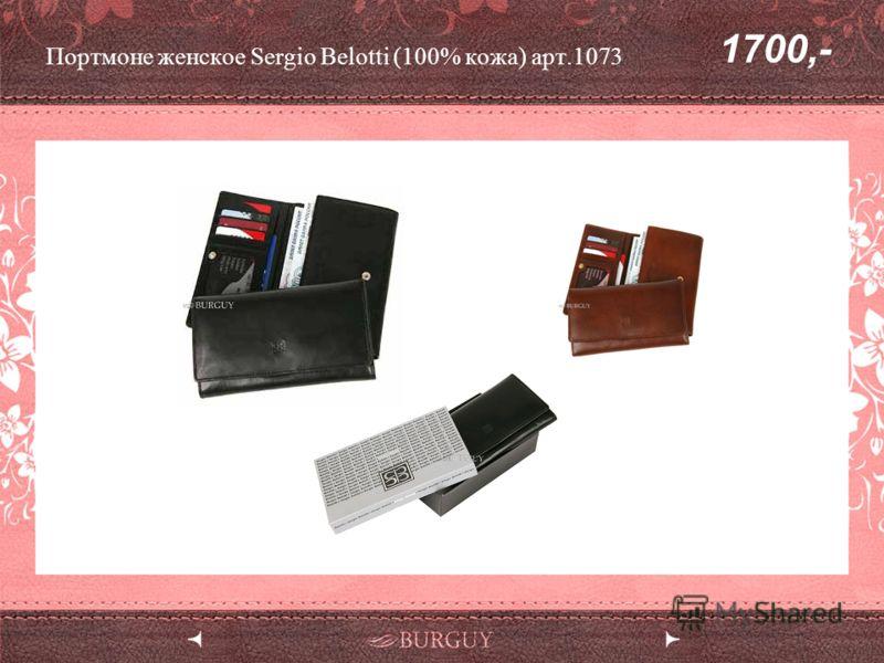 Портмоне женское Sergio Belotti (100% кожа) арт.1073 1700,-