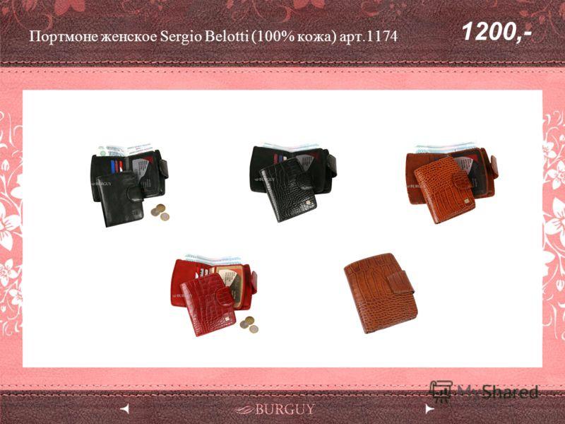 Портмоне женское Sergio Belotti (100% кожа) арт.1174 1200,-