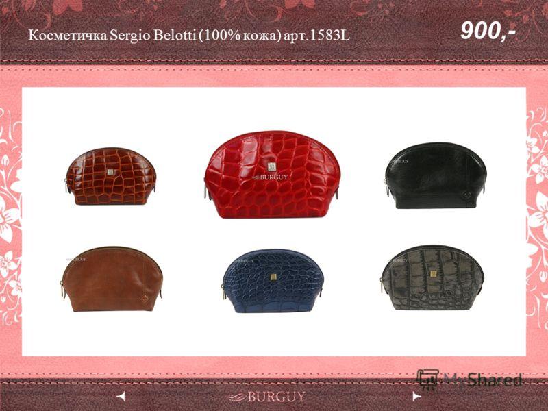 Косметичка Sergio Belotti (100% кожа) арт.1583L 900,-