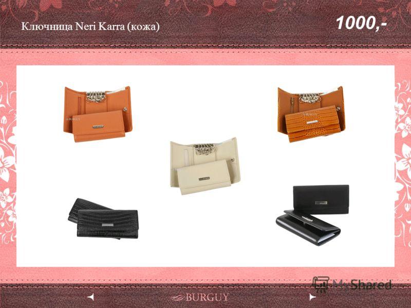Ключница Neri Karra (кожа) 1000,-