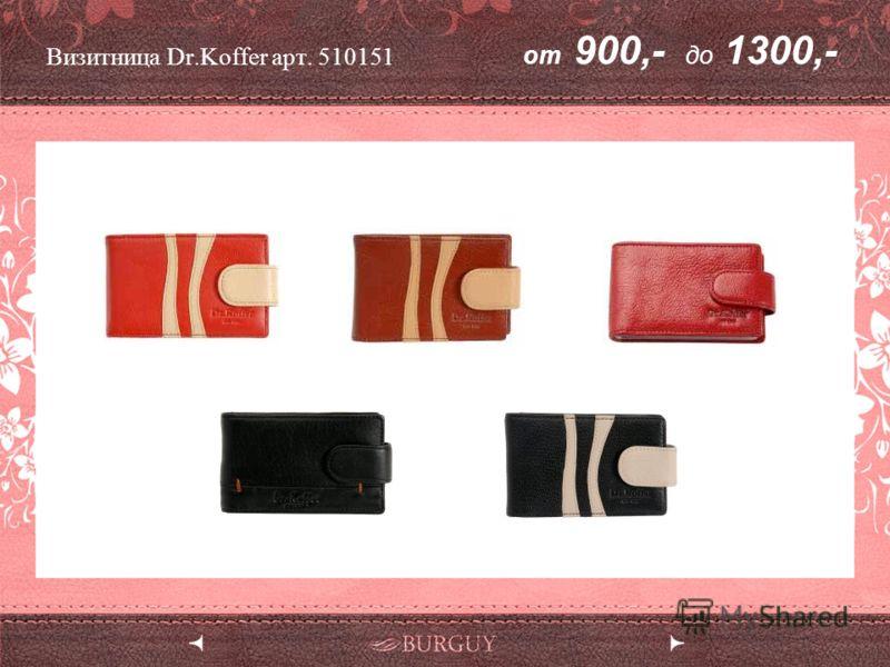 Визитница Dr.Koffer арт. 510151 от 900,- до 1300,-