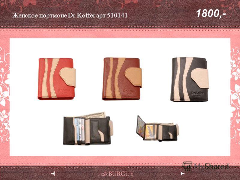 Женское портмоне Dr.Koffer арт 510141 1800,-