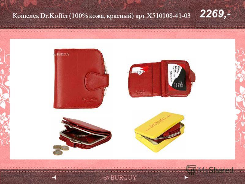 Кошелек Dr.Koffer (100% кожа, красный) арт.X510108-41-03 2269,-