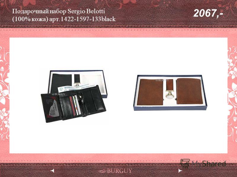 Подарочный набор Sergio Belotti (100% кожа) арт.1422-1597-133black 2067,-
