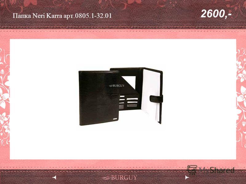 Папка Neri Karra арт.0805.1-32.01 2600,-