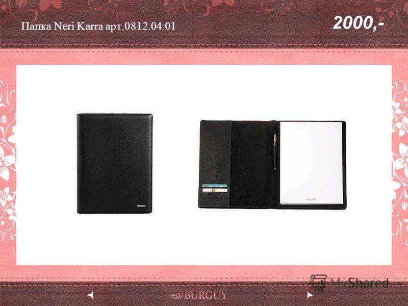 Папка Neri Karra арт.0812.04.01 2000,-