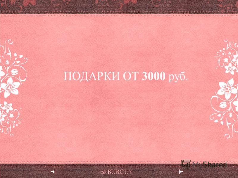 ПОДАРКИ ОТ 3000 руб.