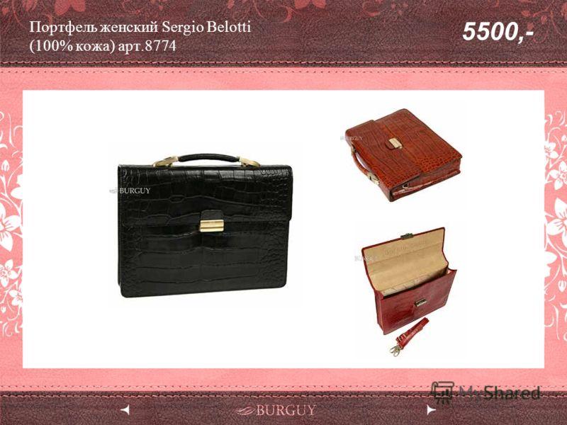 Портфель женский Sergio Belotti (100% кожа) арт.8774 5500,-