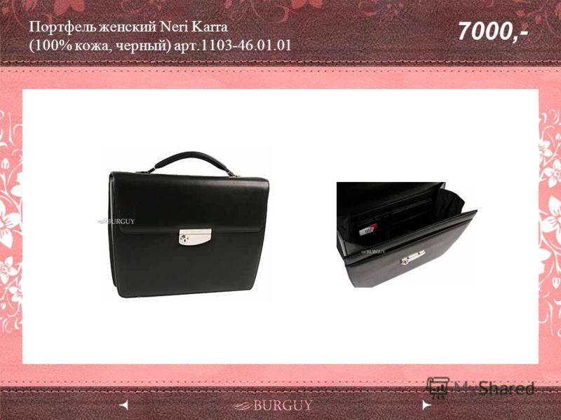 Портфель женский Neri Karra (100% кожа, черный) арт.1103-46.01.01 7000,-
