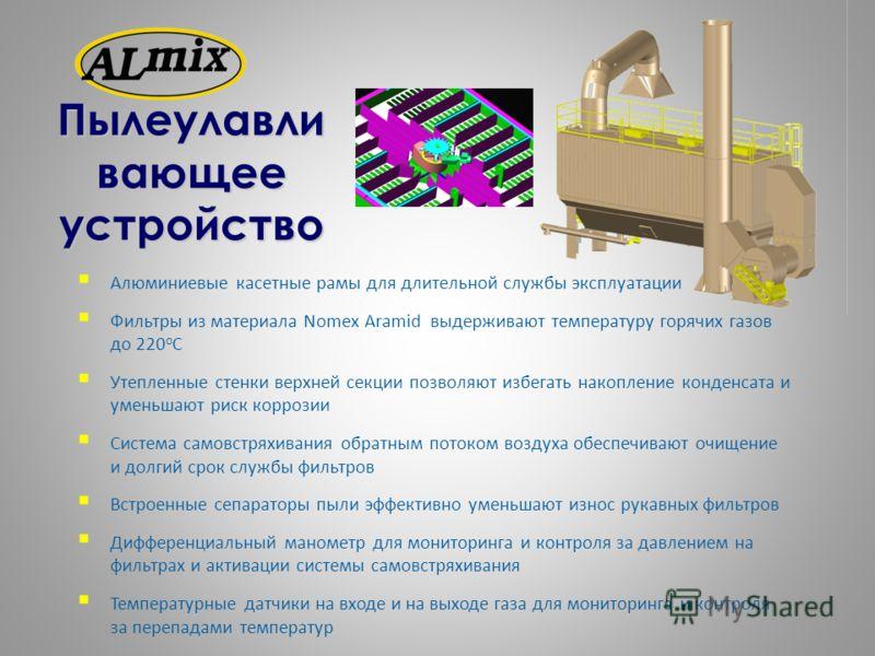 Пылеулавли вающее устройство Алюминиевые касетные рамы для длительной службы эксплуатации Фильтры из материала Nomex Aramid выдерживают температуру горячих газов до 220 o C Утепленные стенки верхней секции позволяют избегать накопление конденсата и у