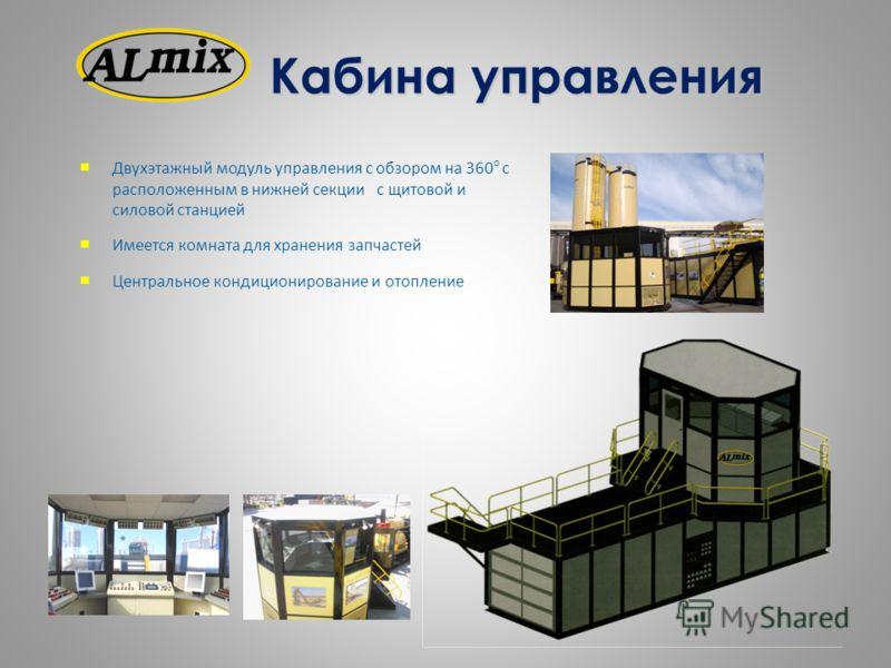Кабина управления Двухэтажный модуль управления с обзором на 360 o с расположенным в нижней секции с щитовой и силовой станцией Имеется комната для хранения запчастей Центральное кондиционирование и отопление