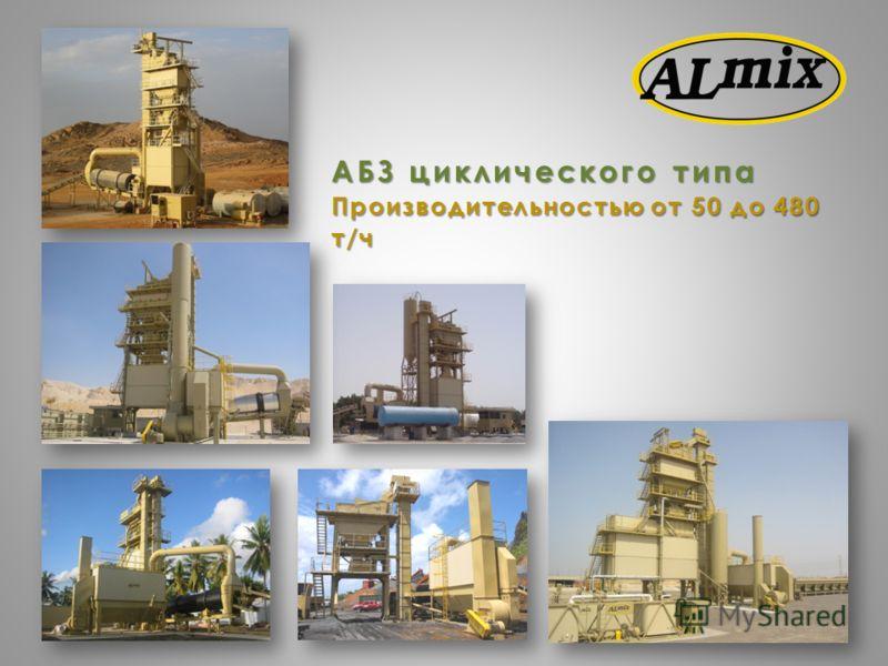 АБЗ циклического типа Производительностью от 50 до 480 т/ч