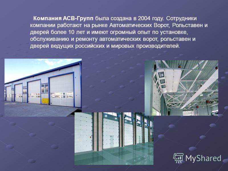 Компания АСВ-Групп была создана в 2004 году. Сотрудники компании работают на рынке Автоматических Ворот, Рольставен и дверей более 10 лет и имеют огромный опыт по установке, обслуживанию и ремонту автоматических ворот, рольставен и дверей ведущих рос