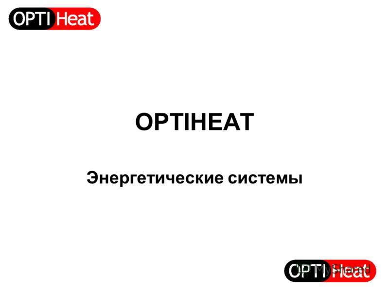 OPTIHEAT Энергетические системы