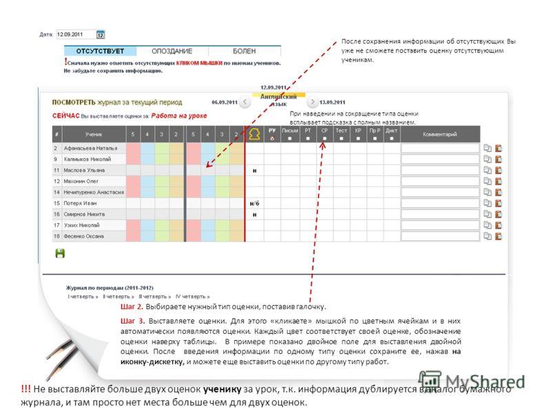 Шаг 2. Выбираете нужный тип оценки, поставив галочку. Шаг 3. Выставляете оценки. Для этого «кликаете» мышкой по цветным ячейкам и в них автоматически появляются оценки. Каждый цвет соответствует своей оценке, обозначение оценки наверху таблицы. В при