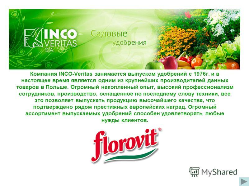 Компания INCO-Veritas занимается выпуском удобрений с 1976г. и в настоящее время является одним из крупнейших производителей данных товаров в Польше. Огромный накопленный опыт, высокий профессионализм сотрудников, производство, оснащенное по последне
