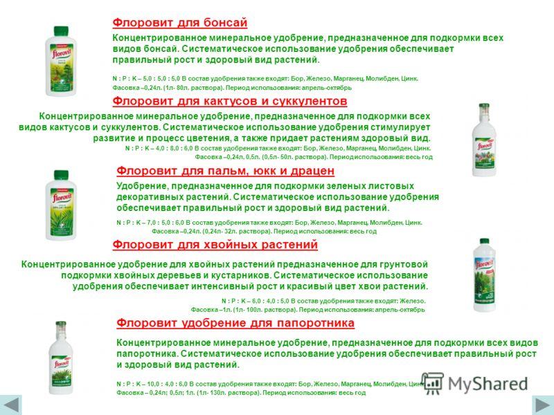 Флоровит для бонсай Концентрированное минеральное удобрение, предназначенное для подкормки всех видов бонсай. Систематическое использование удобрения обеспечивает правильный рост и здоровый вид растений. Флоровит для пальм, юкк и драцен Удобрение, пр
