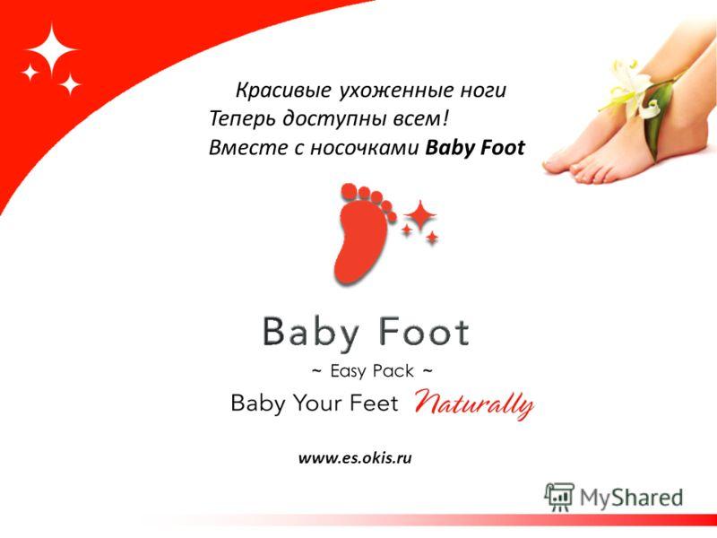 Красивые ухоженные ноги Теперь доступны всем! Вместе с носочками Baby Foot www.es.okis.ru