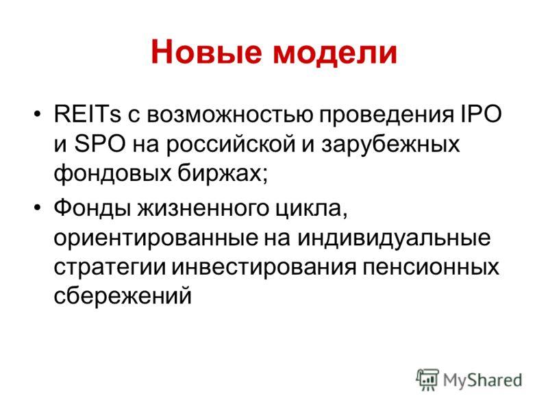 Новые модели REITs с возможностью проведения IPO и SPO на российской и зарубежных фондовых биржах; Фонды жизненного цикла, ориентированные на индивидуальные стратегии инвестирования пенсионных сбережений