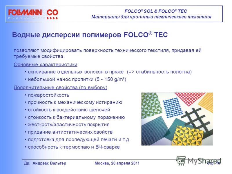 Водные дисперсии полимеров FOLCO ® TEC позволяют модифицировать поверхность технического текстиля, придавая ей требуемые свойства. Основные характеристики склеивание отдельных волокон в пряже (=> стабильность полотна) небольшой нанос пропитки (5 - 15