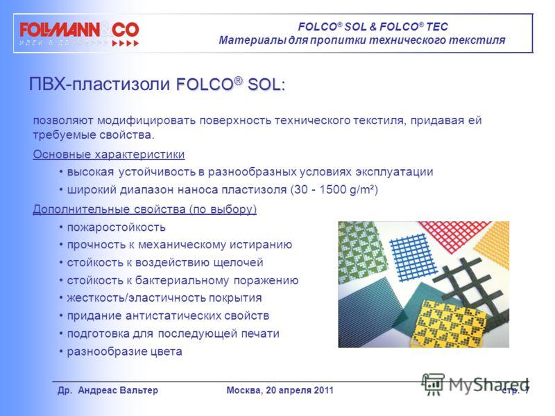 FOLCO ® SOL: ПВХ-пластизоли FOLCO ® SOL: позволяют модифицировать поверхность технического текстиля, придавая ей требуемые свойства. Основные характеристики высокая устойчивость в разнообразных условиях эксплуатации широкий диапазон наноса пластизоля