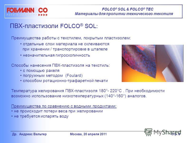 FOLCO ® SOL: ПВХ-пластизоли FOLCO ® SOL: Преимущества работы с текстилем, покрытым пластизолем: отдельные слои материала не склеиваются при хранении / транспортировке в штапеле незначительная гигроскопичность Способы нанесения ПВХ-пластизоля на текст