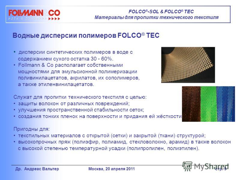Водные дисперсии полимеров FOLCO ® TEC FOLCO ® -SOL & FOLCO ® TEC Материалы для пропитки технического текстиля дисперсии синтетических полимеров в воде с содержанием сухого остатка 30 - 60%. Follmann & Co располагает собственными мощностями для эмуль